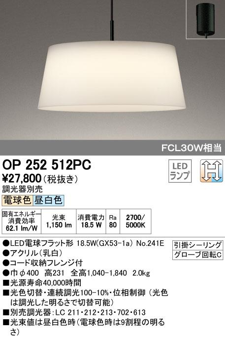 【最安値挑戦中!最大34倍】オーデリック OP252512PC(ランプ別梱包) ペンダントライト LED光色切替調光 調光器別売 黒コード [∀(^^)]