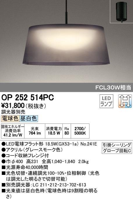 【最安値挑戦中!最大34倍】オーデリック OP252514PC(ランプ別梱包) ペンダントライト LED光色切替調光 調光器別売 グレー色 [∀(^^)]