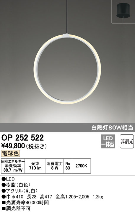 【最安値挑戦中!最大34倍】オーデリック OP252522 ペンダントライト LED一体型 電球色 非調光 ホワイト [∀(^^)]