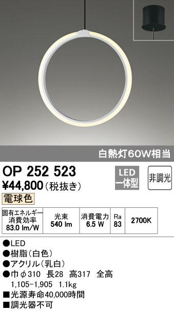 【最安値挑戦中!最大34倍】オーデリック OP252523 ペンダントライト LED一体型 電球色 非調光 ホワイト フレンジ [∀(^^)]