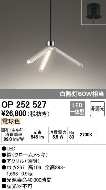 【最安値挑戦中!最大34倍】オーデリック OP252527 ペンダントライト LED一体型 電球色 非調光 クロームメッキ フレンジ [∀(^^)]