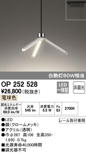 【最安値挑戦中!最大24倍】オーデリック OP252528 ペンダントライト LED一体型 電球色 非調光 クロームメッキ プラグ [∀(^^)]