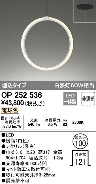 【最安値挑戦中!最大34倍】オーデリック OP252536 ペンダントライト LED一体型 電球色 非調光 埋込タイプ [∀(^^)]