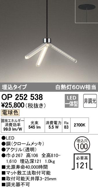 【最安値挑戦中!最大34倍】オーデリック OP252538 ペンダントライト LED一体型 電球色 非調光 埋込タイプ [∀(^^)]