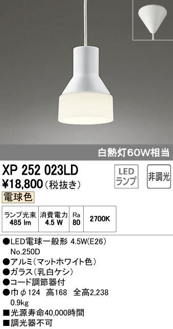 【最安値挑戦中!最大34倍】ペンダントライト オーデリック XP252023LD LED電球一般形 電球色 LEDランプ [(^^)]