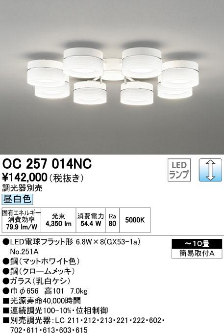 【最安値挑戦中!最大34倍】オーデリック OC257014NC シャンデリア LED電球フラット形 昼白色タイプ ~10畳 調光器別売 [∀(^^)]