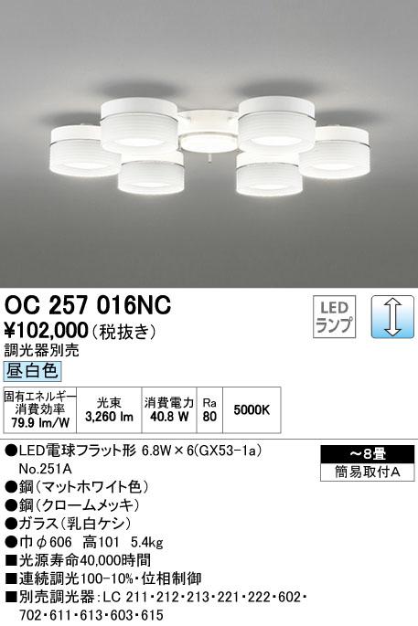 【最安値挑戦中!最大34倍】オーデリック OC257016NC シャンデリア LED電球フラット形 昼白色タイプ ~8畳 調光器別売 [∀(^^)]