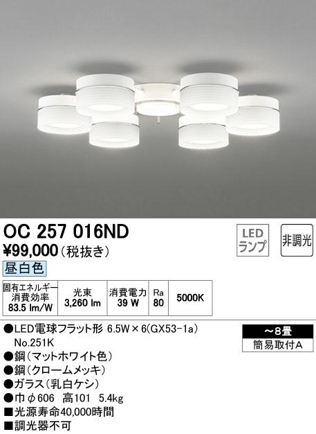 【最安値挑戦中!最大34倍】オーデリック OC257016ND シャンデリア LED電球フラット形 昼白色タイプ 非調光 ~8畳 [∀(^^)]