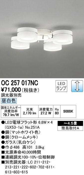 【最安値挑戦中!最大34倍】オーデリック OC257017NC シャンデリア LED電球フラット形 昼白色タイプ ~4.5畳 調光器別売 [∀(^^)]