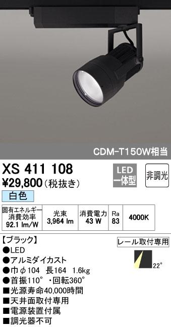 【最安値挑戦中!最大34倍】オーデリック XS411108 スポットライト LED一体型 C4000 CDM-T150W相当 白色 プラグタイプ22° 非調光 ブラック [(^^)]