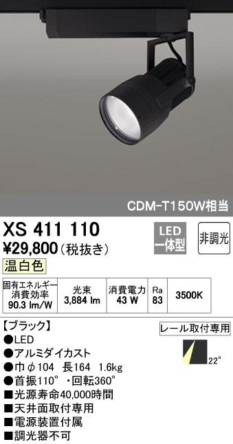 【最安値挑戦中!最大34倍】オーデリック XS411110 スポットライト LED一体型 C4000 CDM-T150W相当 温白色 プラグタイプ22° 非調光 ブラック [(^^)]