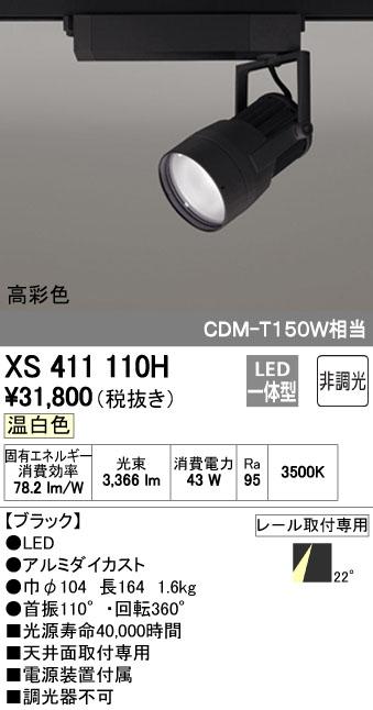 【最安値挑戦中!最大34倍】オーデリック XS411110H スポットライト LED一体型 C4000 CDM-T150W相当 温白色 高彩色 プラグタイプ22° 非調光 ブラック [(^^)]