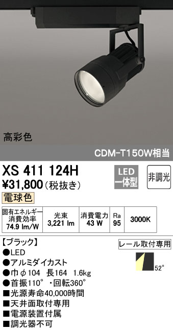 【最安値挑戦中!最大34倍】オーデリック XS411124H スポットライト LED一体型 C4000 CDM-T150W相当 電球色 高彩色 プラグタイプ52° 非調光 ブラック [(^^)]