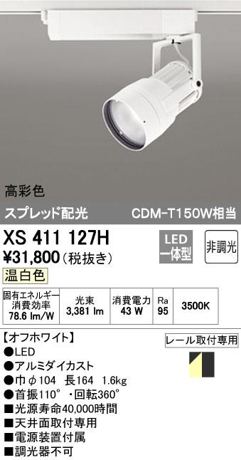 【最安値挑戦中!最大34倍】オーデリック XS411127H スポットライト スプレッド配光 LED一体型 C4000 CDM-T150W相当 温白色 高彩色 非調光 ホワイト [(^^)]