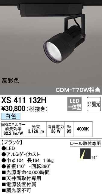 【最安値挑戦中!最大34倍】オーデリック XS411132H スポットライト LED一体型 C3500 CDM-T70W相当 白色 高彩色 プラグタイプ 非調光 ブラック [(^^)]