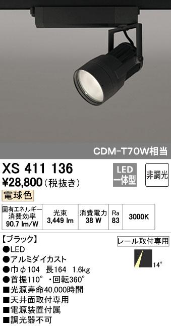 【最安値挑戦中!最大34倍】オーデリック XS411136 スポットライト LED一体型 C3500 CDM-T70W相当 電球色 プラグタイプ14° 非調光 ブラック [(^^)]