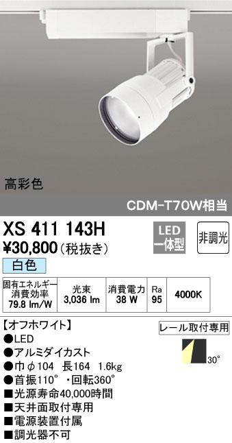 【最安値挑戦中!最大34倍】オーデリック XS411143H スポットライト LED一体型 C3500 CDM-T70W相当 白色 高彩色 プラグタイプ30° 非調光 ホワイト [(^^)]