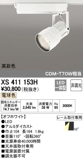 【最安値挑戦中!最大34倍】オーデリック XS411153H スポットライト LED一体型 C3500 CDM-T70W相当 電球色 高彩色 プラグタイプ52° 非調光 ホワイト [(^^)]