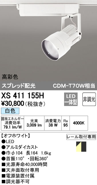 【最安値挑戦中!最大34倍】オーデリック XS411155H スポットライト スプレッド配光 LED一体型 C3500 白色 高彩色 プラグタイプ 非調光 ホワイト [(^^)]
