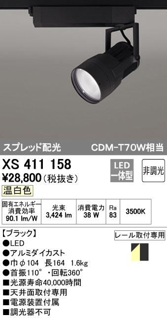 【最安値挑戦中!最大34倍】オーデリック XS411158 スポットライト スプレッド配光 LED一体型 C3500 CDM-T70W相当 温白色 プラグタイプ 非調光 ブラック [(^^)]