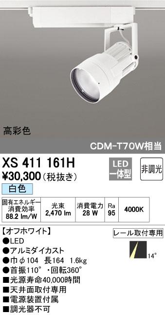 【最安値挑戦中!最大34倍】オーデリック XS411161H スポットライト LED一体型 C2700 CDM-T70W相当 白色 高彩色 プラグタイプ14° 非調光 ホワイト [(^^)]