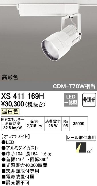 【最安値挑戦中!最大34倍】オーデリック XS411169H スポットライト LED一体型 C2700 CDM-T70W相当 温白色 高彩色 プラグタイプ22° 非調光 ホワイト [(^^)]