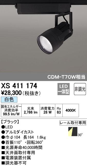 【最安値挑戦中!最大34倍】オーデリック XS411174 スポットライト LED一体型 C2700 CDM-T70W相当 白色 プラグタイプ30° 非調光 ブラック [(^^)]
