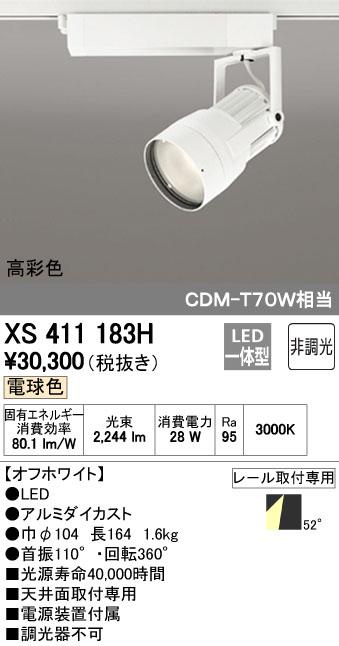 【最安値挑戦中!最大34倍】オーデリック XS411183H スポットライト LED一体型 C2700 CDM-T70W相当 電球色 高彩色 プラグタイプ52° 非調光 ホワイト [(^^)]