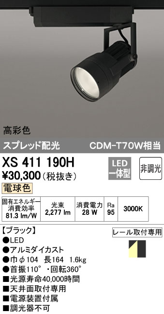 【最安値挑戦中!最大34倍】オーデリック XS411190H スポットライト スプレッド配光 LED一体型 C2700 CDM-T70W相当 電球色 高彩色 非調光 ブラック [(^^)]