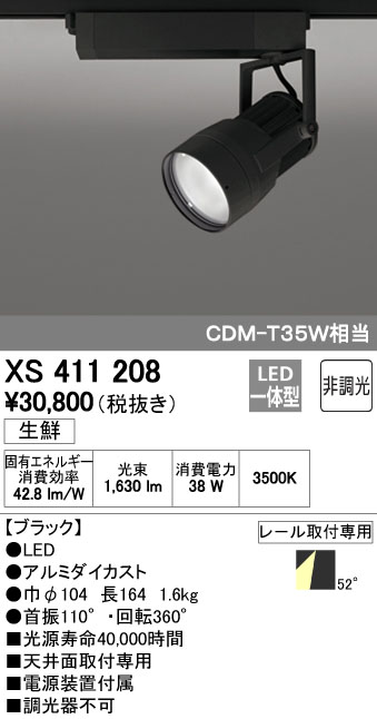 【最安値挑戦中!最大34倍】オーデリック XS411208 スポットライト LED一体型 CDM-T35W 非調光 鮮魚 プラグタイプ52℃ ブラック [(^^)]