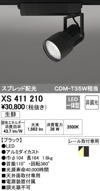 【最安値挑戦中!最大34倍】オーデリック XS411210 スポットライト LED一体型 CDM-T35W 非調光 鮮魚 スプレッド配光 プラグタイプ ブラック [(^^)]