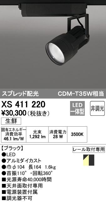 【最安値挑戦中!最大34倍】オーデリック XS411220 スポットライト LED一体型 CDM-T35W 非調光 鮮魚 スプレッド配光 プラグタイプ ブラック [(^^)]