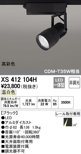 【最安値挑戦中!最大34倍】オーデリック XS412104H スポットライト LED一体型 C1950 CDM-T35W相当 温白色 高彩色 プラグタイプ14° 非調光 ブラック [(^^)]