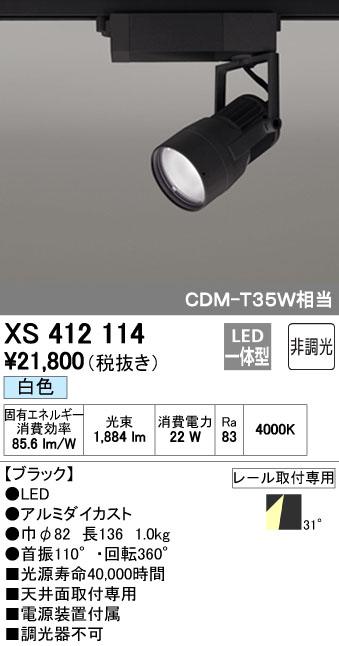 【最安値挑戦中!最大34倍】オーデリック XS412114 スポットライト LED一体型 C1950 CDM-T35W相当 白色 プラグタイプ31° 非調光 ブラック [(^^)]