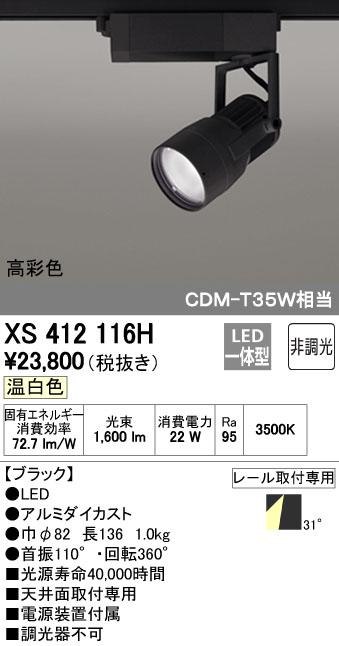 【最安値挑戦中!最大34倍】オーデリック XS412116H スポットライト LED一体型 C1950 CDM-T35W相当 温白色 高彩色 プラグタイプ31° 非調光 ブラック [(^^)]