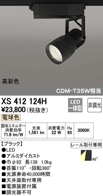 【最安値挑戦中!最大34倍】オーデリック XS412124H スポットライト LED一体型 C1950 CDM-T35W相当 電球色 高彩色 プラグタイプ46° 非調光 ブラック [(^^)]