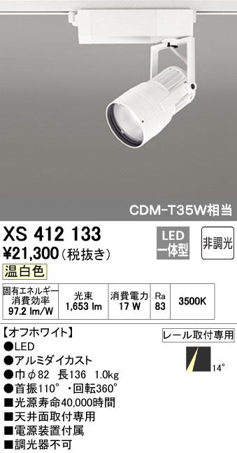 【最安値挑戦中!最大34倍】オーデリック XS412133 スポットライト LED一体型 C1650 CDM-T35W相当 温白色 プラグタイプ14° 非調光 ホワイト [(^^)]