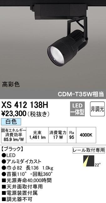 【最安値挑戦中!最大34倍】オーデリック XS412138H スポットライト LED一体型 C1650 CDM-T35W相当 白色 高彩色 プラグタイプ22° 非調光 ブラック [(^^)]