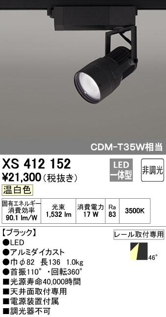 【最安値挑戦中!最大34倍】オーデリック XS412152 スポットライト LED一体型 C1650 CDM-T35W相当 温白色 プラグタイプ46° 非調光 ブラック [(^^)]