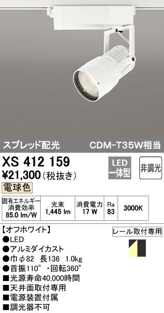 【最安値挑戦中!最大34倍】オーデリック XS412159 スポットライト スプレッド配光 LED一体型 C1650 CDM-T35W相当 電球色 プラグタイプ 非調光 ホワイト [(^^)]