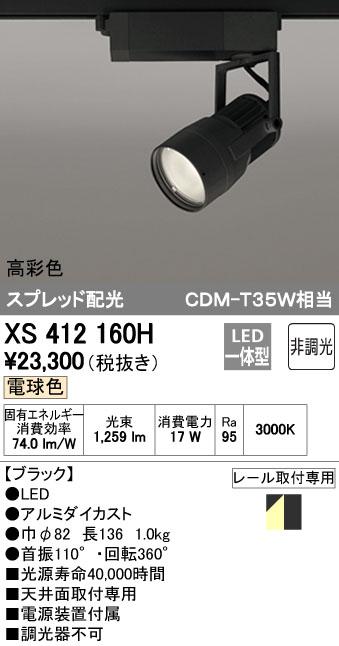 【最安値挑戦中!最大34倍】オーデリック XS412160H スポットライト スプレッド配光 LED一体型 C1650 電球色 高彩色 プラグタイプ 非調光 ブラック [(^^)]