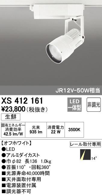 【最安値挑戦中!最大33倍】オーデリック XS412161 スポットライト LED一体型 JR12V-50W 非調光 鮮魚 プラグタイプ14℃ ホワイト [(^^)]
