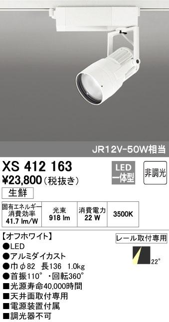 【最安値挑戦中!最大33倍】オーデリック XS412163 スポットライト LED一体型 JR12V-50W 非調光 鮮魚 プラグタイプ22℃ ホワイト [(^^)]