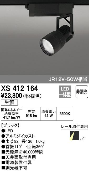 【最安値挑戦中!最大33倍】オーデリック XS412164 スポットライト LED一体型 JR12V-50W 非調光 鮮魚 プラグタイプ22℃ ブラック [(^^)]