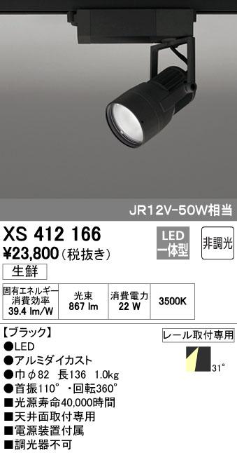 【最安値挑戦中!最大34倍】オーデリック XS412166 スポットライト LED一体型 JR12V-50W 非調光 鮮魚 プラグタイプ31℃ ブラック [(^^)]