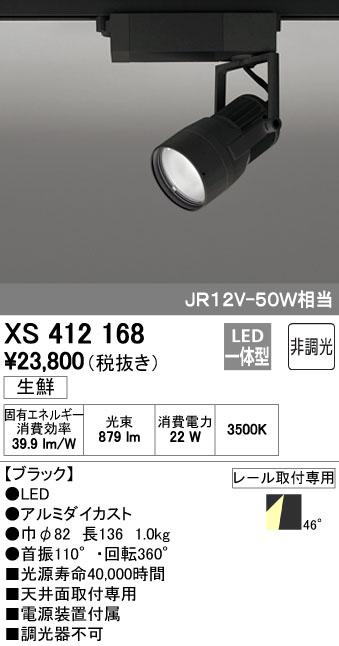【最安値挑戦中!最大33倍】オーデリック XS412168 スポットライト LED一体型 JR12V-50W 非調光 鮮魚 プラグタイプ46℃ ブラック [(^^)]