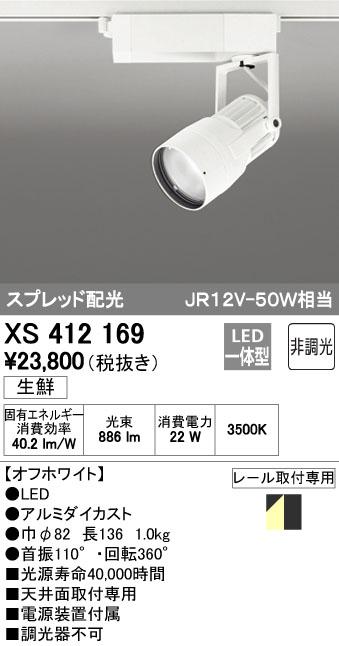 【最安値挑戦中!最大23倍】オーデリック XS412169 スポットライト LED一体型 JR12V-50W 非調光 鮮魚 スプレッド配光 プラグタイプ ホワイト [(^^)]