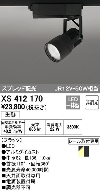 【最安値挑戦中!最大33倍】オーデリック XS412170 スポットライト LED一体型 JR12V-50W 非調光 鮮魚 スプレッド配光 プラグタイプ ブラック [(^^)]