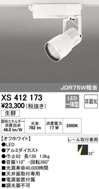 【最安値挑戦中!最大33倍】オーデリック XS412173 スポットライト LED一体型 JDR70W 非調光 鮮魚 プラグタイプ22℃ ホワイト [(^^)]