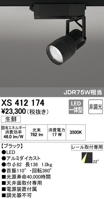 【最安値挑戦中!最大33倍】オーデリック XS412174 スポットライト LED一体型 JDR70W 非調光 鮮魚 プラグタイプ22℃ ブラック [(^^)]